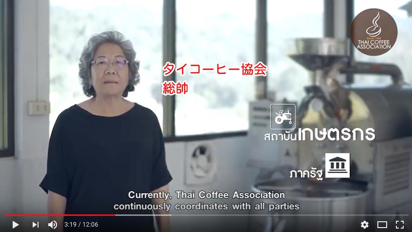 "Thai Coffee Association ""YouTube"""